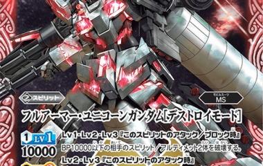 『Improvement:ガンダムUC』の画像