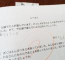 【画像】 難しすぎる小学校の文章問題wwwwwwwwwwww