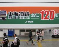 『東海道線 全通120周年 〜清水谷戸トンネル〜』の画像