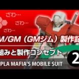 『GMジム製作記2・仮組みと製作コンセプト』の画像