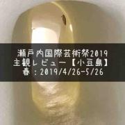 【小豆島】古民家の中がアートワールド!瀬戸内国際芸術祭2019春