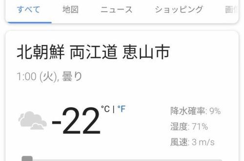 【悲報】北朝鮮のみなさん、凍タヒ不可避wwwwwwwwwwwwwwwのサムネイル画像