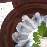 『淡路でふぐ食べてきました♪』の画像