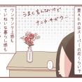 花のある暮らしに憧れて…(PR)