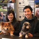 『犬の殺処分ゼロを目指すHAPPY DOG TEAM法人設立「記者会〇」開催!』の画像