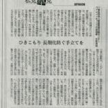 『日本経済新聞に記事が掲載されました』の画像