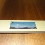 『【飛騨の家具・飛騨産業2012】飛騨産業の新工場竣工記念の圧縮スギ箸』の画像