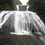 『いつか行きたい日本の名所 袋田の滝』の画像