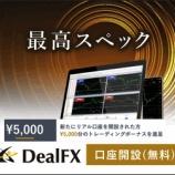 『Deal FX(ディールエフエックス)がウェルカムボーナスプロモーションを実施中!エスクローエージェントであるbitwalletの口座を持つだけで取引できる今注目の証券会社!』の画像