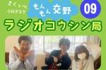 もんもん交野ラジオコウシン局の第9回は、TU-KOさん!〜交野の住民になられたMC王子〜