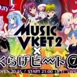 『「MusicVket2×くらげビート7」コラボイベント出演について』の画像
