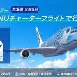 『【ANAトラベラーズ】ANA FLYING HONUで行くツアー開始!(北海道or沖縄)』の画像
