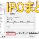 【直近IPO銘柄まとめ】HYPER SBIで使えるCSVデータ配信(10/18更新)