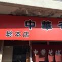 カドヤ食堂@中華そば