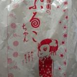 『京都・祇園の京和菓子 福栄堂の「くずの笹」』の画像