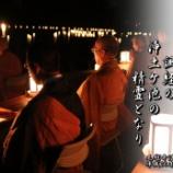 『毛越寺法灯会(え)』の画像