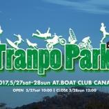 『5月27、28日は村櫛でTranpoPark(トランポパーク)なるイベントが開催!釣りにモトクロスにサイクリングなど「趣味的遊び」が楽しめちゃうぞ! - 西区村櫛町』の画像