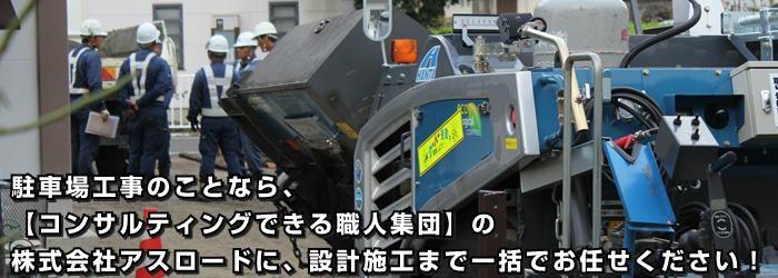 一宮市の駐車場・道路舗装工事/株式会社アスロードの日記 イメージ画像