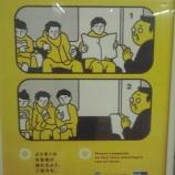 『東京メトロマナー広告・またやろう最新作』の画像