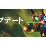 『【クリティカ ~天上の騎士団~】ショップアップデートのご案内』の画像