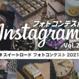 『『フォトコンテスト2021、本日最終日です!』・・・川崎店ブログ』の画像