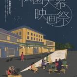 『祇園天幕映画祭』の画像