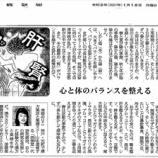 『心と体のバランスを整える|産経新聞連載「薬膳のススメ」(77)』の画像