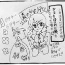 〜アゲイン〜山の頂上で【雑な漫画シリーズ】