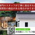 名古屋で九谷焼の香炉・花瓶・煎茶道具買取(茶器、急須、湯呑)・酒器(徳利、おちょこ、盃、ぐい吞み)買取