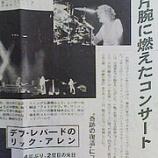 『ライヴデビュー20周年?!』の画像