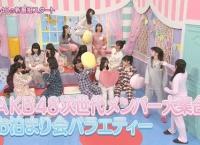 「AKB48の今夜はお泊まりッ」初回放送まとめ!