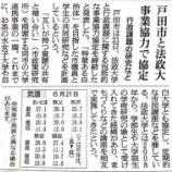 『(朝日新聞)戸田市と法政大 事業協力で協定 行政課題の研究など』の画像