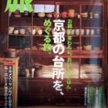 『雑誌 旅(京都特集) に掲載されました』の画像