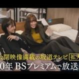 『『坂道テレビ』拡大版で紅白の裏側の密着映像もオンエアされることが決定!!!キタ━━━━(゚∀゚)━━━━!!!』の画像