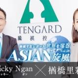 『世界を席巻ASIAN旋風Vol.59 ~『投資天国』香港の魅力とは「テンガード」(前)~』の画像