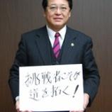 『岡崎市長と面会』の画像