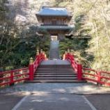 『いつか #行きたい #日本 の #名所 #雲巌寺』の画像