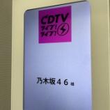 『【乃木坂46】まもなく!!!『CDTVライブ!ライブ!』披露直前!!!楽屋ショットが公開に!!!!!!キタ━━━━(゚∀゚)━━━━!!!』の画像