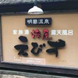 『【温泉巡り】大分温泉旅1日目(明礬) No.164 湯屋えびす』の画像