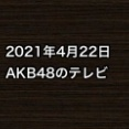 2021年4月22日のAKB48関連のテレビ
