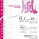 北京からの風 日中女流作家たちによる現代美術展