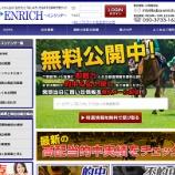 『【リアル口コミ評判】エンリッチ(ENRICH)』の画像