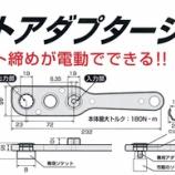 『【新商品】オフセットアダプターシリーズ@㈱兼古製作所【作業工具】』の画像