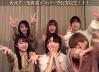 5月18日にチーム8「汚れている真実公演」開催決定!
