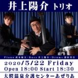 『ライブイベントの中止のお知らせ 5月22日井上陽介3コンサート』の画像