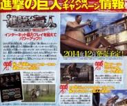 3DS『人類最後の翼 CHAIN』が2014年12月発売!オンライン機能追加など