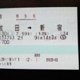 『快適通勤にも利用できる「成田エクスプレス2号」 成田から新宿まで乗車してきました!』の画像