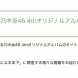 『【乃木坂46】4thアルバム『今が思い出になるまで』 CDジャケット!!!!』の画像