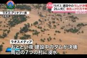 """【ラオスのダム決壊】""""手抜き""""指摘も 韓国のSK建設は「想定外の大雨による自然災害」だと主張"""