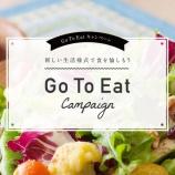 『Go To Eat でランチしてきた!』の画像